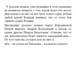 У русских воинов, участвовавших в этом сражении, не возникало вопроса о том, как