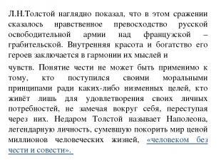 Л.Н.Толстой наглядно показал, что в этом сражении сказалось нравственное превосх