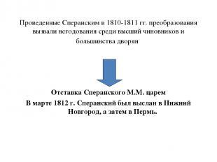 Проведенные Сперанским в 1810-1811 гг. преобразования вызвали негодования среди