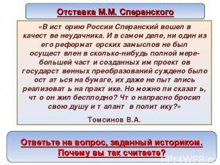 «В историю России Сперанский вошел в качестве неудачника. И в самом деле, ни оди