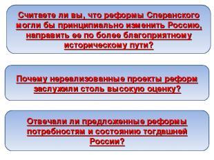 Считаете ли вы, что реформы Сперанского могли бы принципиально изменить Россию,