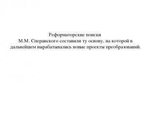 Реформаторские поиски М.М. Сперанского составили ту основу, на которой в дальней
