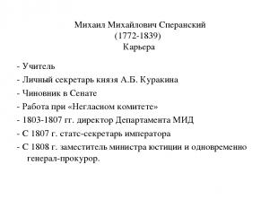 Михаил Михайлович Сперанский (1772-1839) Карьера - Учитель - Личный секретарь кн