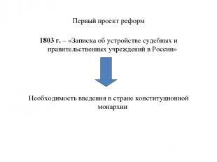 Первый проект реформ 1803 г. – «Записка об устройстве судебных и правительственн