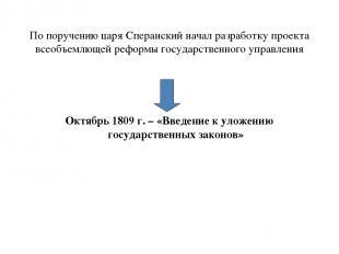 По поручению царя Сперанский начал разработку проекта всеобъемлющей реформы госу