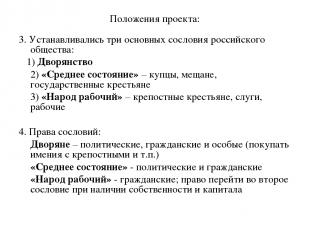 Положения проекта: 3. Устанавливались три основных сословия российского общества