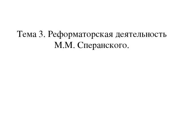 Тема 3. Реформаторская деятельность М.М. Сперанского.