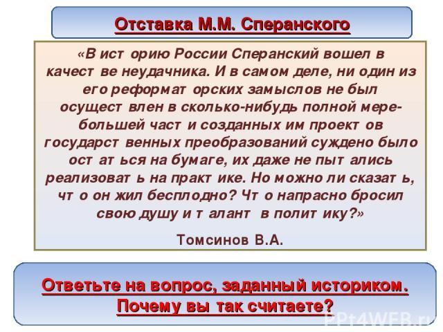 «В историю России Сперанский вошел в качестве неудачника. И в самом деле, ни один из его реформаторских замыслов не был осуществлен в сколько-нибудь полной мере- большей части созданных им проектов государственных преобразований суждено было остатьс…