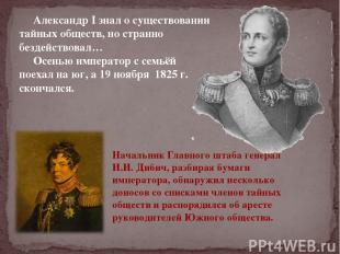 Александр I знал о существовании тайных обществ, но странно бездействовал… Осень