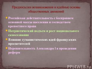 Российская действительность с бесправием основной массы населения и господством