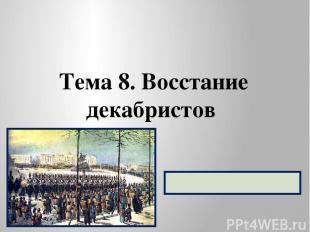 Тема 8. Восстание декабристов