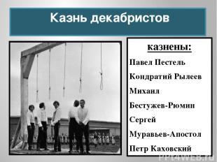 Казнь декабристов казнены: Павел Пестель Кондратий Рылеев Михаил Бестужев-Рюмин