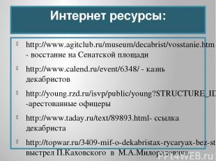 Интернет ресурсы: http://www.agitclub.ru/museum/decabrist/vosstanie.htm- восстан