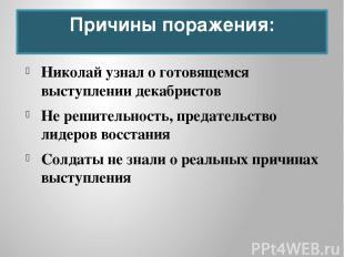 Николай узнал о готовящемся выступлении декабристов Не решительность, предательс
