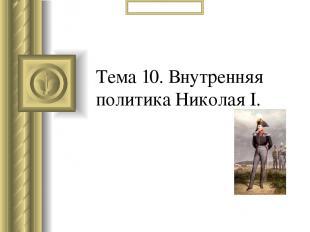 Тема 10. Внутренняя политика Николая I.