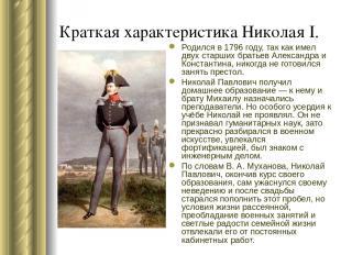 Краткая характеристика Николая I. Родился в 1796 году, так как имел двух старших