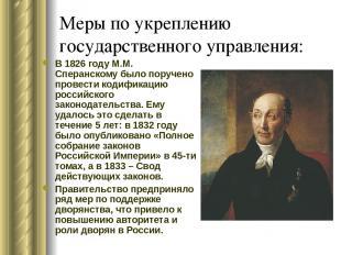 Меры по укреплению государственного управления: В 1826 году М.М. Сперанскому был