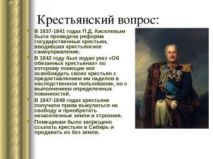 Крестьянский вопрос: В 1837-1841 годах П.Д. Киселевым была проведена реформа гос