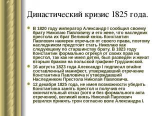 Династический кризис 1825 года. В 1820 году император Александр I сообщил своему