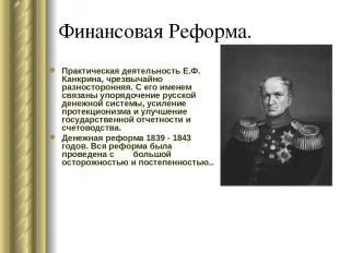 Финансовая Реформа. Практическая деятельность Е.Ф. Канкрина, чрезвычайно разност