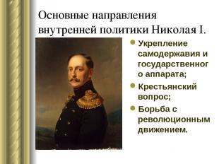 Основные направления внутренней политики Николая I. Укрепление самодержавия и го