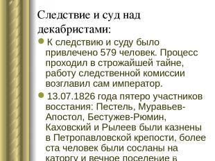 Следствие и суд над декабристами: К следствию и суду было привлечено 579 человек