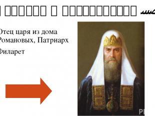 Церковь и Государство - 4 Кто из российских правителей 17 – 18 вв. проводил поли