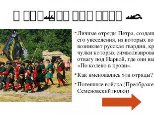 Царь-Реформатор - 5 Фёдор Матвеевич Апраксин был одним из сподвижников Петра Вел