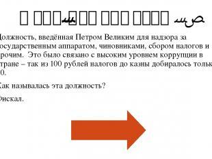 дворцовые перевороты – 1 Как назывался документ,, предложенный к подписанию Анне