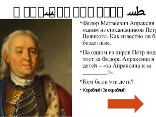 дворцовые перевороты – 4 К какому дворцовому перевороту относят слова одного из