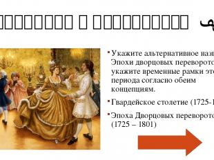 Анна Иоанновна – 2 Анна Иоанновна обожала устраивать пышные пиры и застолья, но