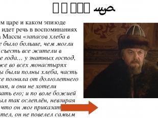 Смута - 4 Историк Костомаров писал об этом человеке: «Слава его распространилась