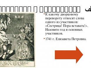 Анна Иоанновна – 4 Как известно Анна Иоанновна стремилась отодвинуть от престола