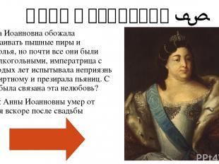 Елизавета Петровна - 2 Известно, что Елизавета не получила должного образования.