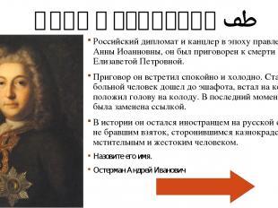 Елизавета Петровна - 3 С рождением Елизаветы связывают весьма интересную историю