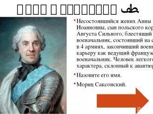 Елизавета Петровна - 5 «Во имя святой и нераздельной Троицы, мы, X, император и
