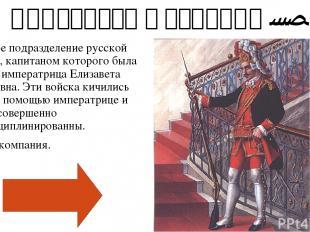 Екатерина Великая - 1 Назовите год присоединения Крыма к Российской Империи? 178