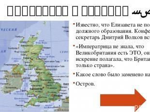 Екатерина Великая - 2 Какое имя носила Екатерина Великая до своего перехода в пр