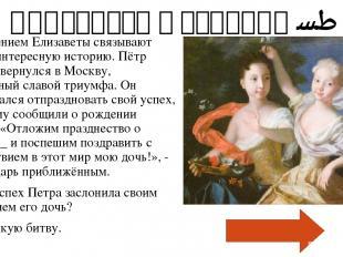 Екатерина Великая - 3 В 1773 году А. В. Суворов нарушил приказ Румянцева, неболь