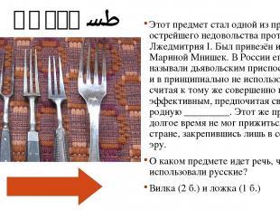 Смута – 5. XVIII век даровал России целый поток самозванцев разного масштаба: ве
