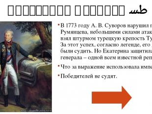 Война Емельяна - 3 На каторге этот соратник Емельяна Пугачева писал: «Ты далёко,