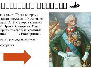 Война Емельяна - 4 Российские императорские власти тщательно скрывали от иностра