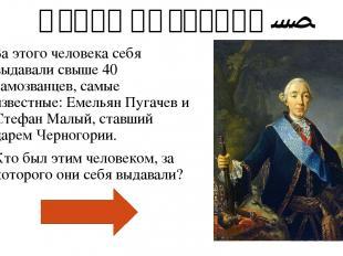 Бедный Павел - 1 Император Павел был главой европейского военно-религиозного Орд