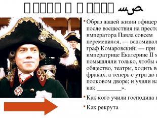 Культура России - 2 Этот памятник получил своё наименование от одноимённой поэмы