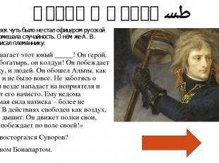 Культура России - 3 Перед вами изображение Скопина-Шуйского. Как называется данн