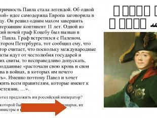 Культура России - 5 Михаил Ломоносов в силу своего характера имел частые конфлик