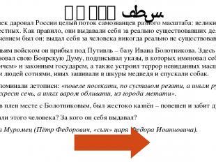 Первые Романовы на Троне - 3 Этот свод законов долгое время был основным в Моско