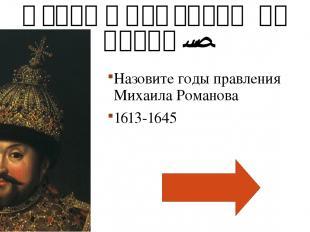 Первые Романовы на Троне - 4 Оливер Кромвель написал этому человеку письмо, начи