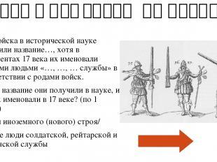Первые Романовы на Троне - 5 Алексей Михайлович был страстным поклонником соколи