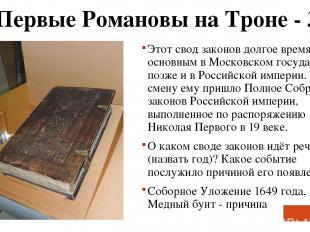 Церковь и Государство - 1 Отец царя из дома Романовых, Патриарх Филарет